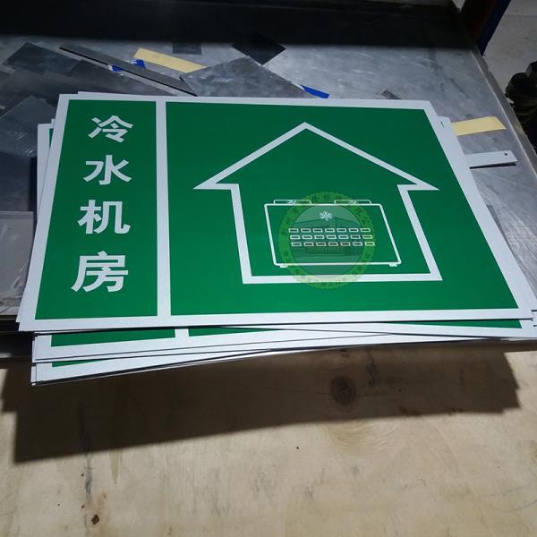 冷水机房反光标志牌厂家 空调外机 二沉池标识牌定制
