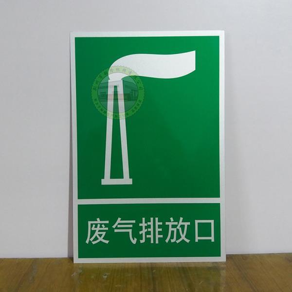 厂家供应铝板反光标志牌 废气排放口 污水排放口定制