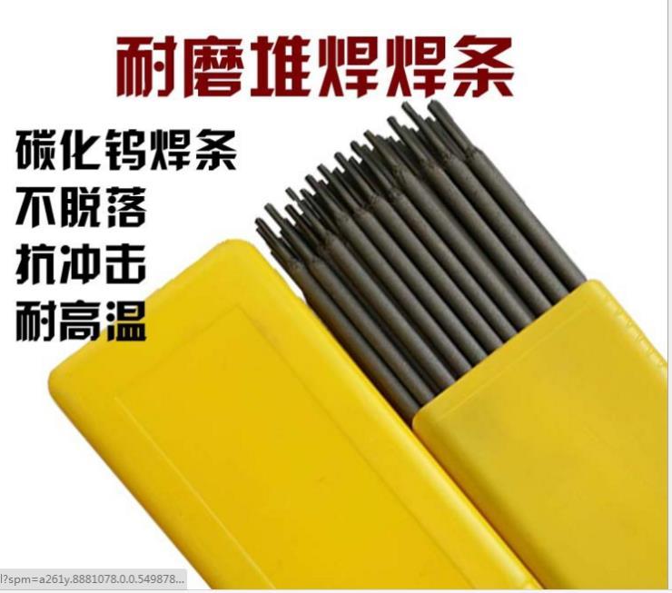 TDM-8碳化钨焊条TDM-8高合金耐磨焊条破碎机锤头焊条