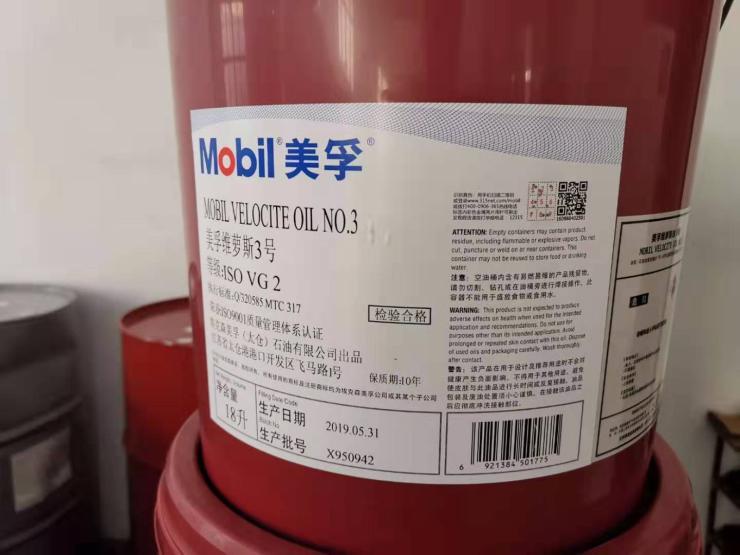 資訊:咸陽美孚威達2號導軌油銷售:新聞快報