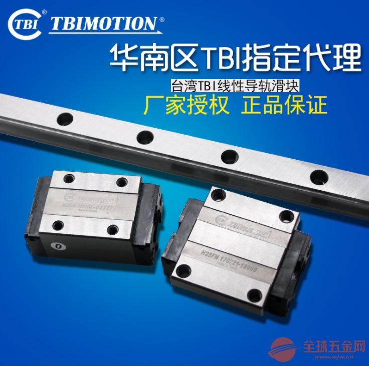 台湾TBI直线导轨TR35系列H35FN精密TRH35FN标准法兰