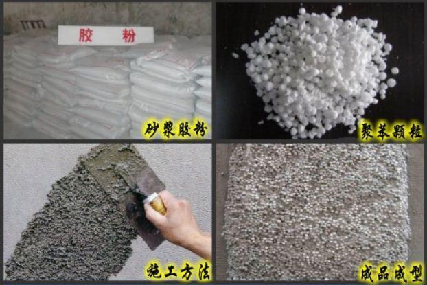 胶粉聚苯颗粒保温砂浆专卖厂家