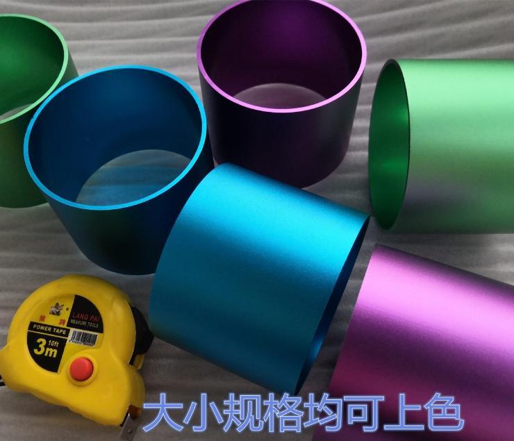 无锡6063铝管阳极氧化