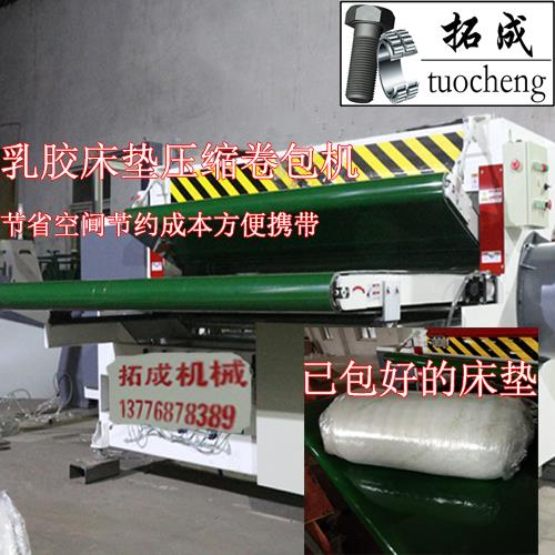 拓成/TC自动卷被机乳胶床垫压缩卷包机打包机