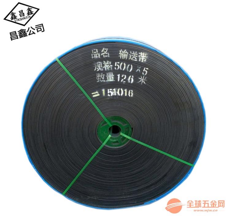 普通帆布橡胶输送带耐磨防滑运输带