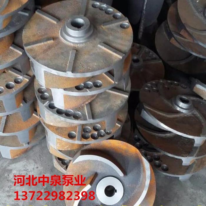 青岛莱西+铸铁水泵配件+高铬合金水泵叶轮产地货源