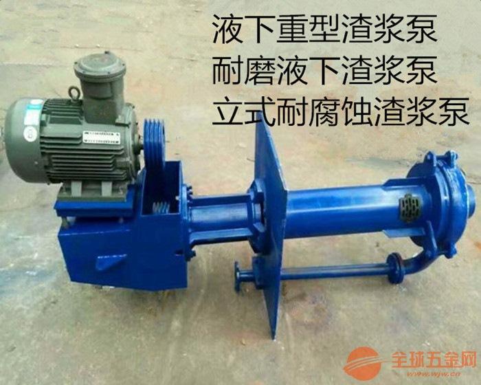 300TV-SP立式渣浆泵从化250TV液下渣浆泵叶轮
