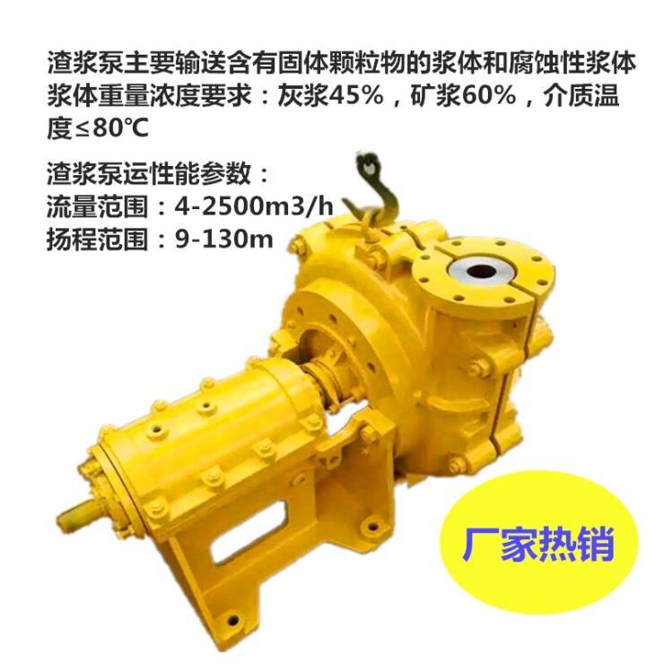 江西上饶选矿渣浆泵选型指南+耐磨卧式渣浆泵