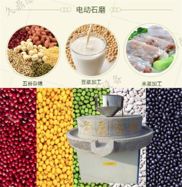 宣化区小麦粉电动石磨机全电动石磨面粉机公司