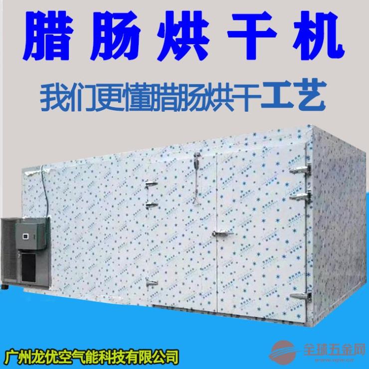 腊肠烘干机 空气能热泵腊肠除湿机厂家 腊肠烘干房