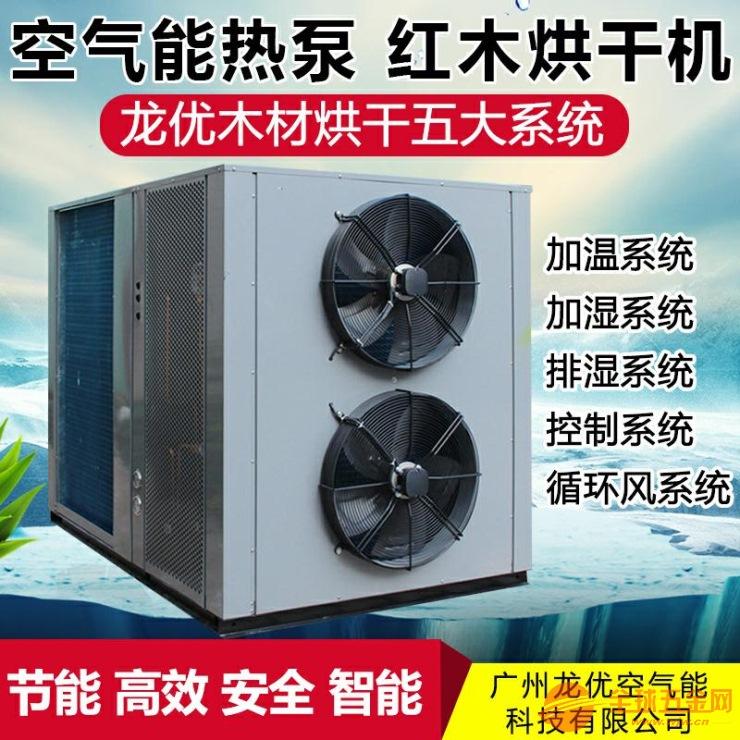 自动木材烘干机 木材箱式干燥设备 空气能热泵木材除湿机