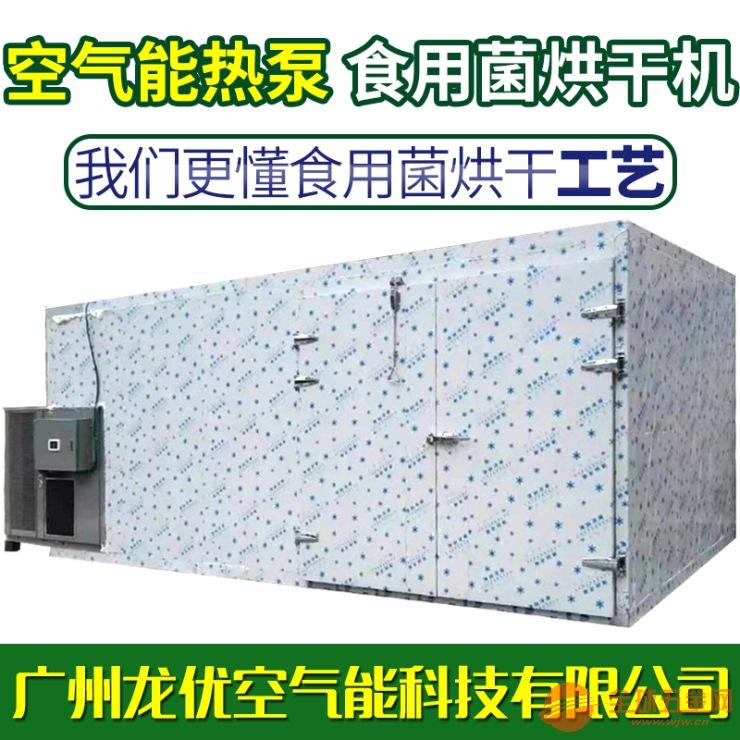 食用菌烘干机 热风循环食用菌干燥机 热泵食用菌不锈钢烘干房