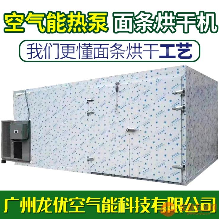 面条烘干机热销 空气能热泵面条烘干除湿机 不锈钢面条烘干房