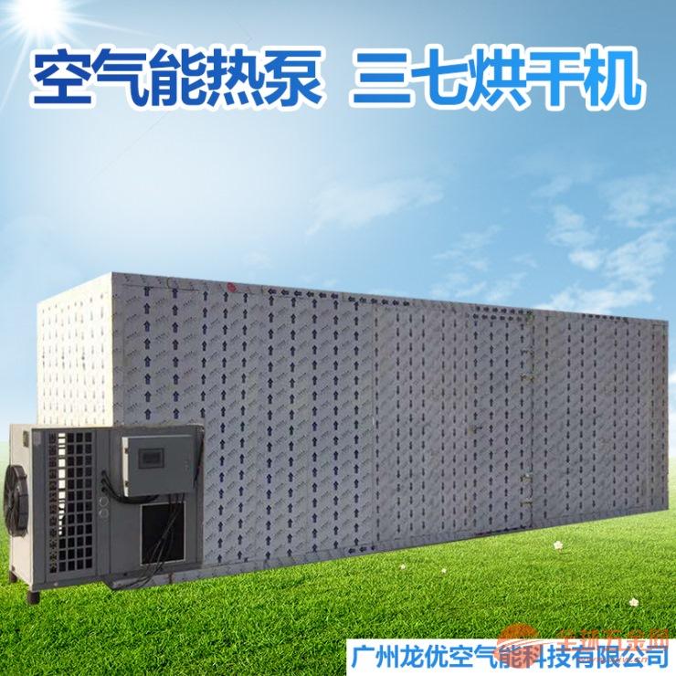 三七烘干机价格 三七空气能热泵除湿烘干机 厂家直销药材烘干房