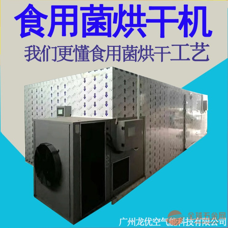 专用食用菌烘干机设备 热风循环高温食用菌烘干机 空气能热泵食用菌烘干机