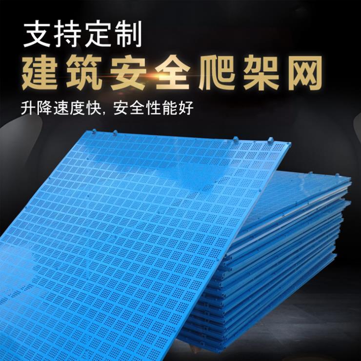 安平县国凯爬架网主营建筑爬架网片-冲孔板