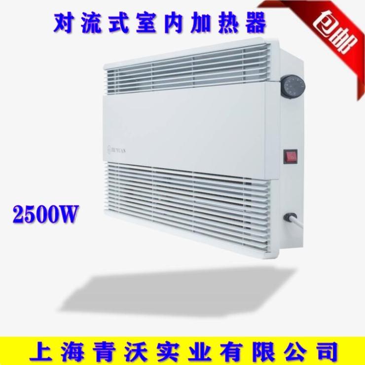 九源2500W对流式室内加热器 节能耐用取暖器