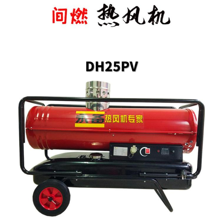 DH25PV永备柴油热风机价格