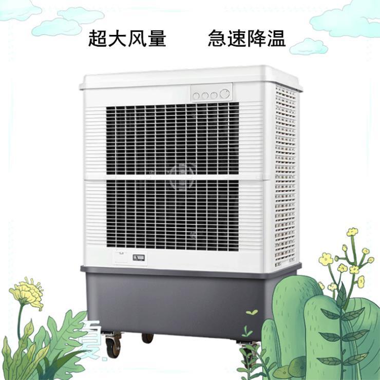雷豹冷风机 蒸发式冷风扇 MFC16000