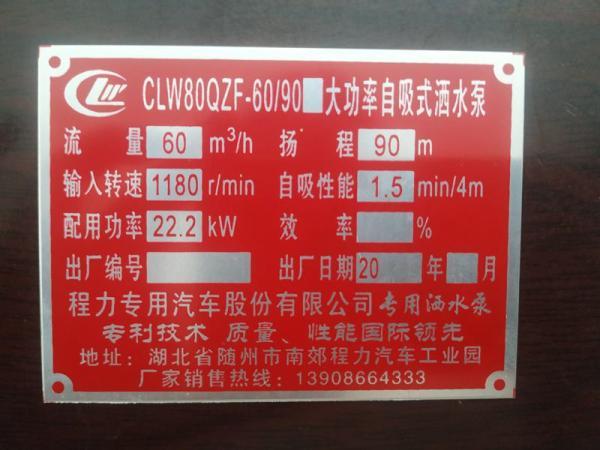 湖北金龍泵業機械制造有限公司專用灑水泵廠家電話