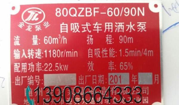 东风经典老款145洒水车专用洒水泵厂家电话