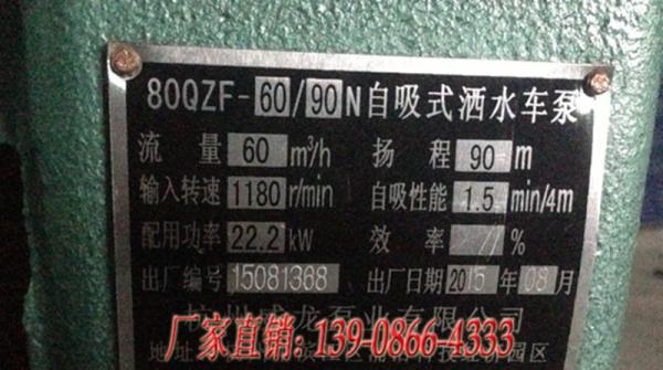 杭州威龙泵业65QZF-50/110S大功率自吸式洒
