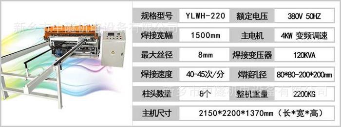 云南昭通市煤礦鋼筋網片排焊機型號