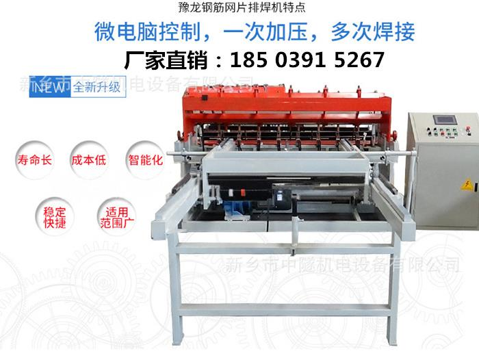 云南丽江市重型钢筋网片排焊机操作规程