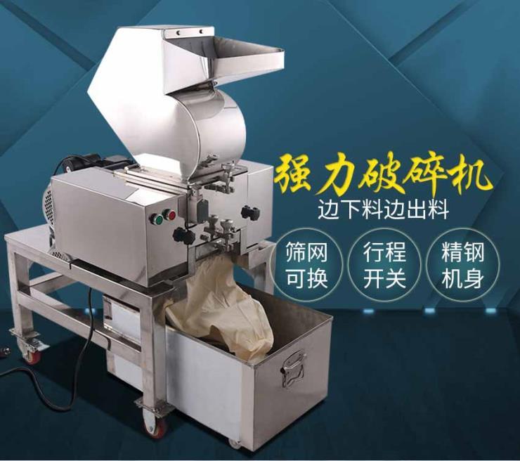 广东工厂批发食品粗碎加工专用304不锈钢破碎机