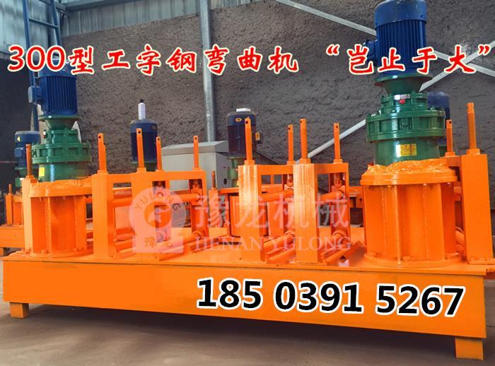 海南数控工字钢冷弯机生产厂家