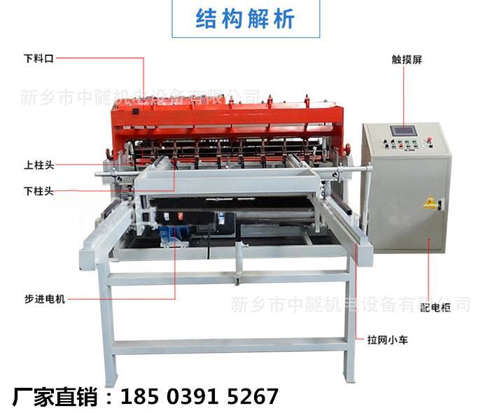 云南昭通市煤礦鋼筋網片排焊機使用說明