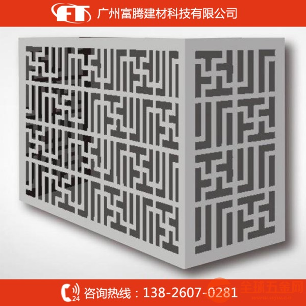 赣州铝合金空调罩 景德镇铝合金空调罩 铝合金冲孔空调