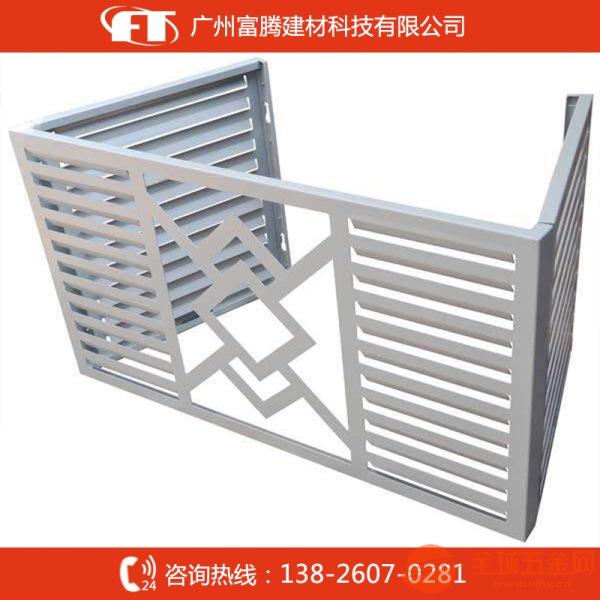 厂家直销1.5mm铝合金空调罩 铝合金冲孔空调罩 空