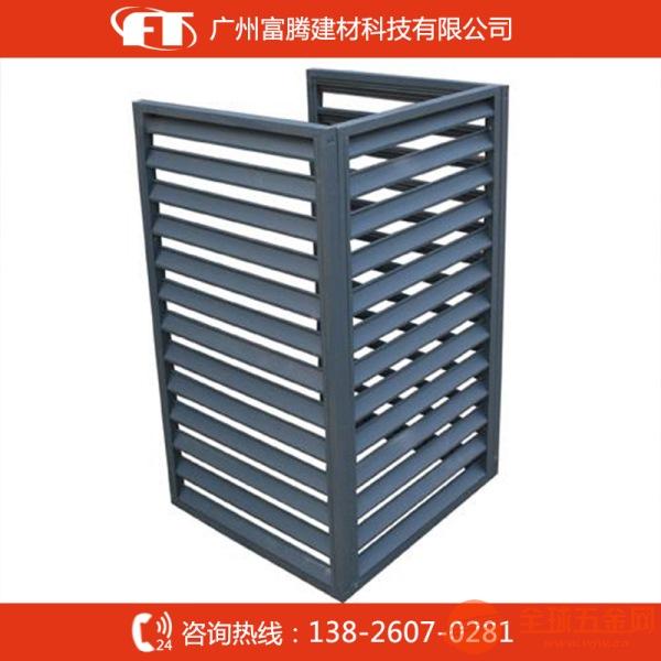 铝合金空调室外机罩 户外铝镂空空调外机罩 批发厂家一