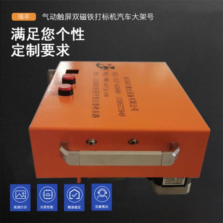 銷量高定制產品工件制作編碼打標機金屬編碼打標機批發銷售瑞豐