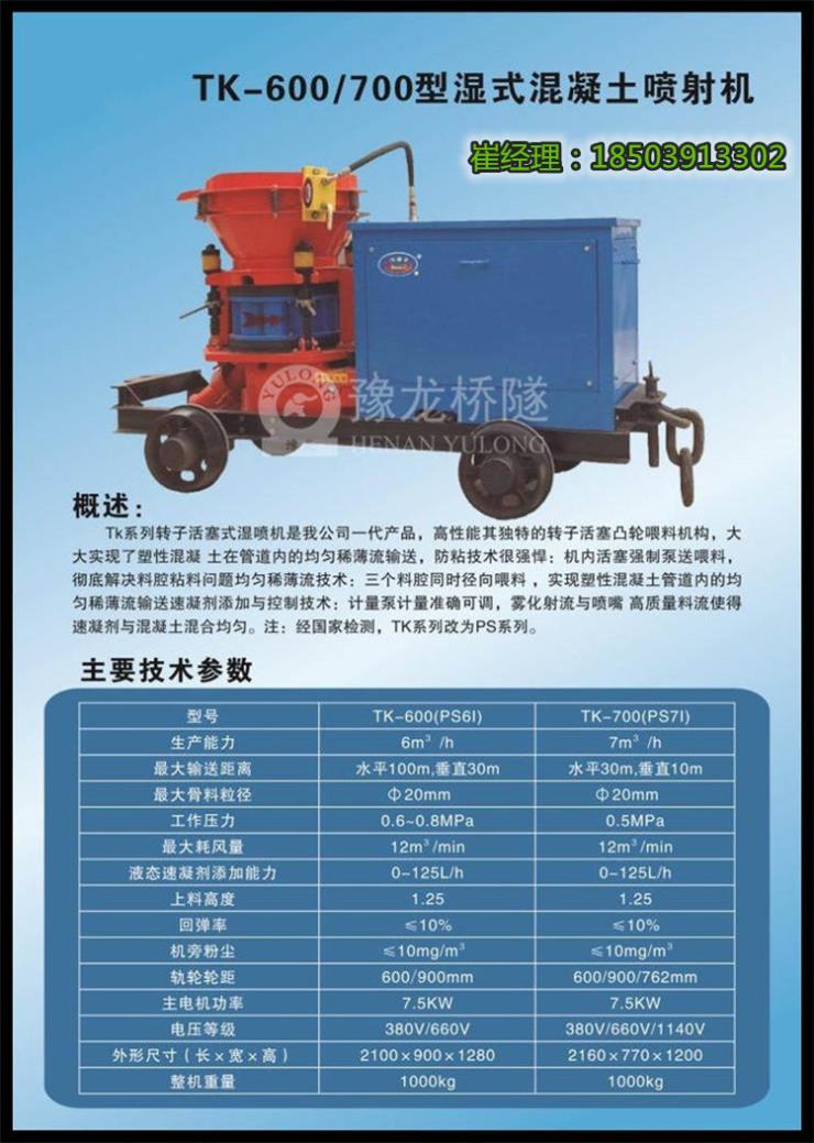 四川内江TK700液压湿喷机荣誉经销商