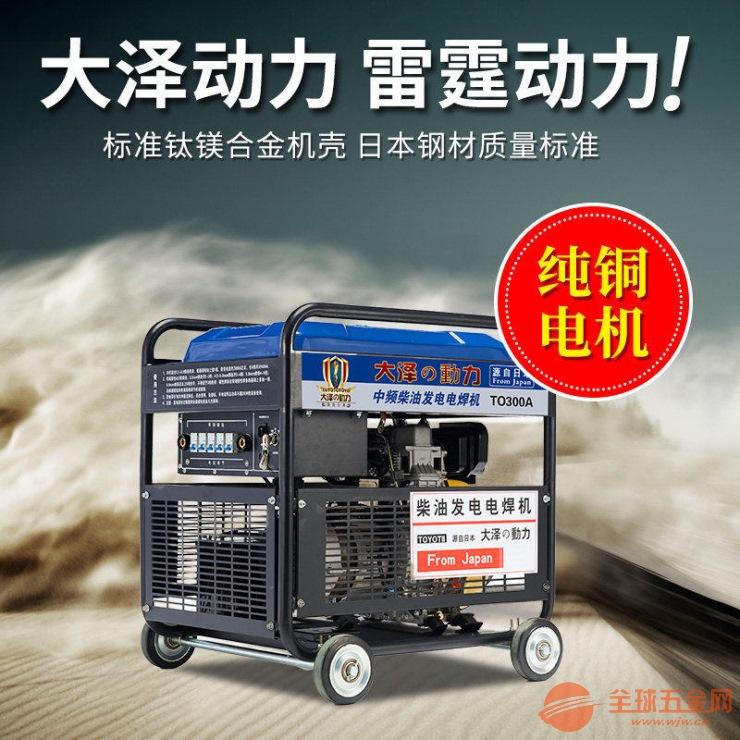 无需接电300A柴油发电电焊机