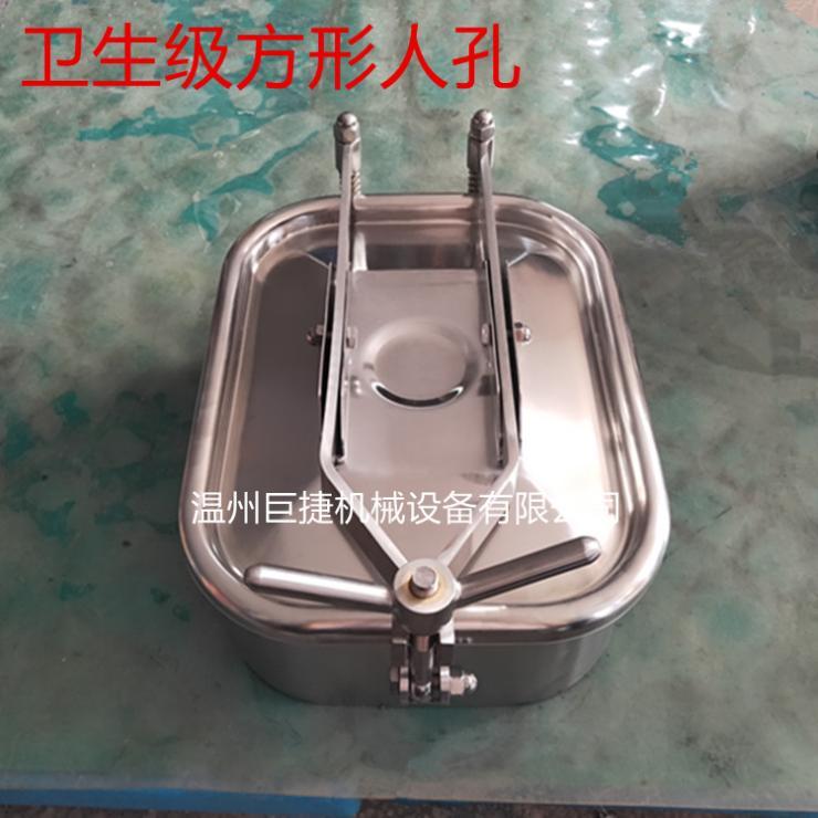 YAE-专业生产不锈钢横开方人孔、卫生级双压杆方形人孔