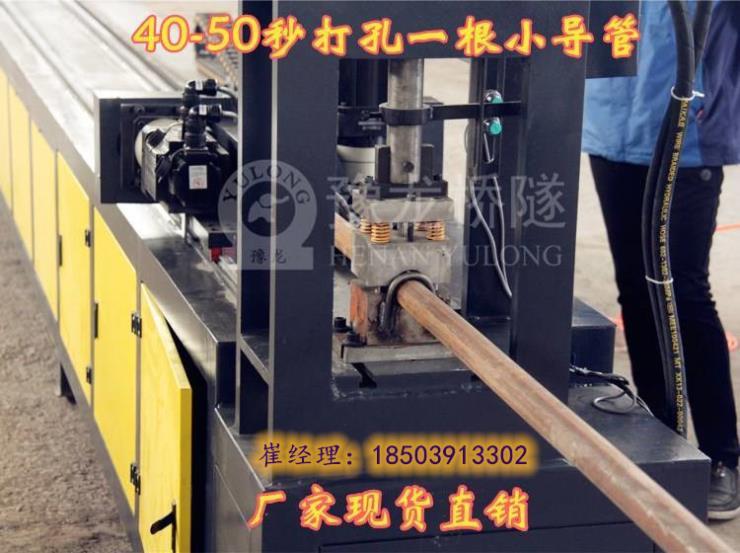 重庆渝中数控小导管冲孔机供应商
