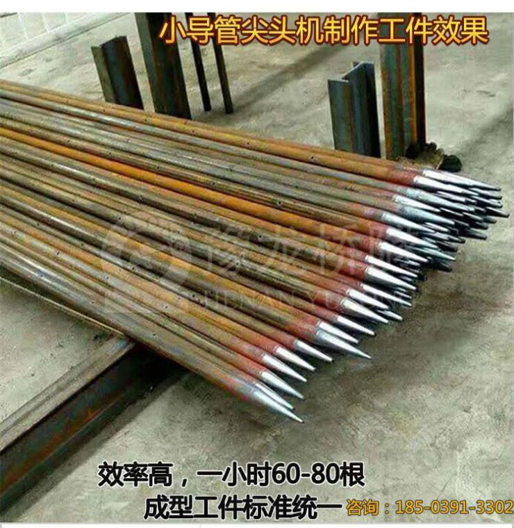 重庆南岸小导管尖头成型机/小导管打孔机图片视频