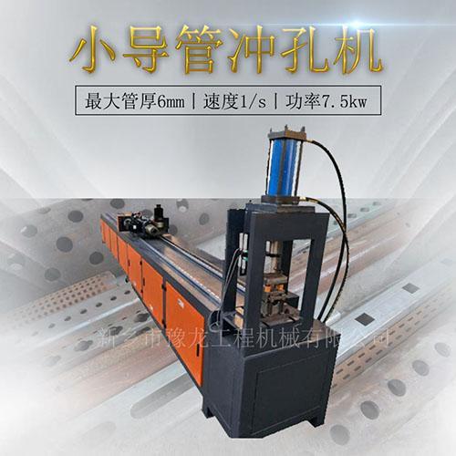 广西多功能小导管打孔机