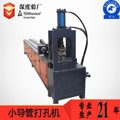 数控全自动小导管冲孔机生产厂家