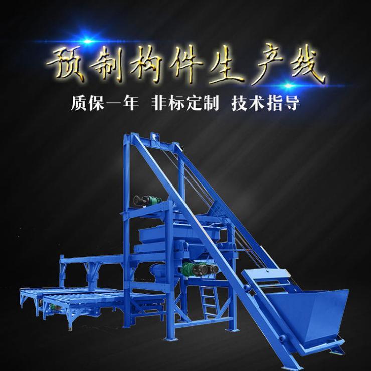 預制構件布料機 快速成型預制件生產設備哪里買