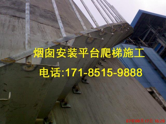 沧州市烟囱盘梯安装公司承接队伍