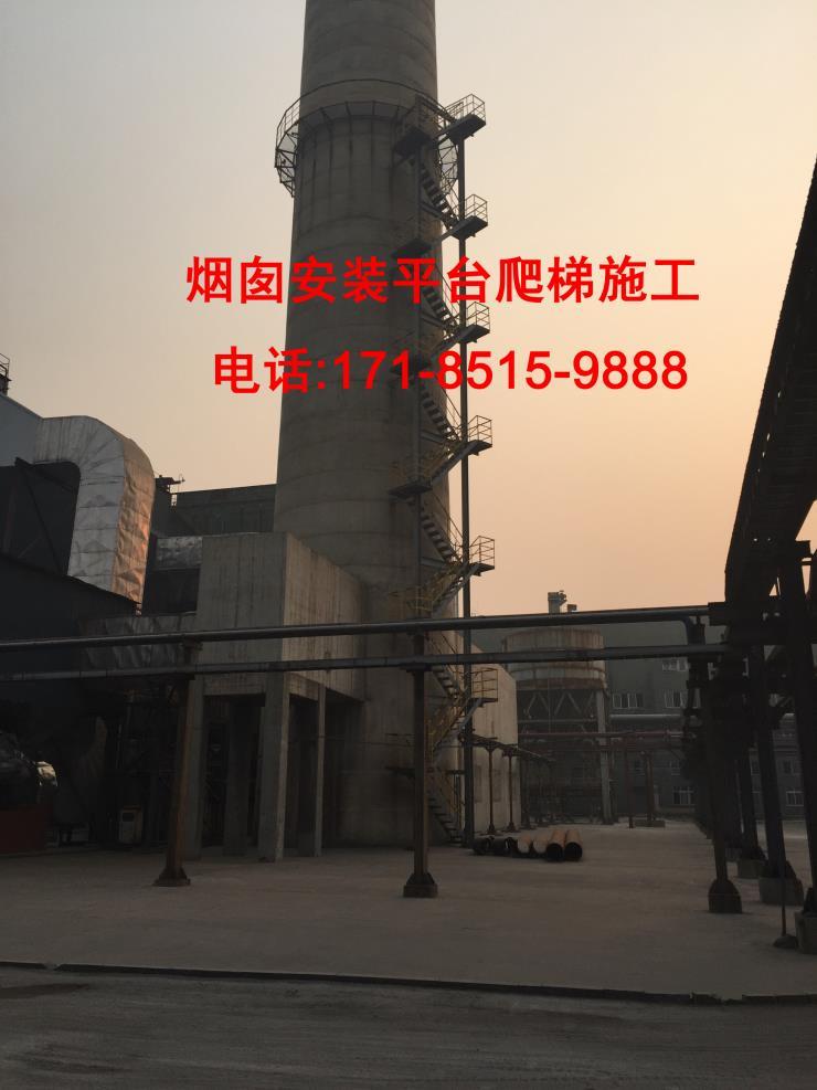 遵化市烟筒楼梯安装公司施工热线