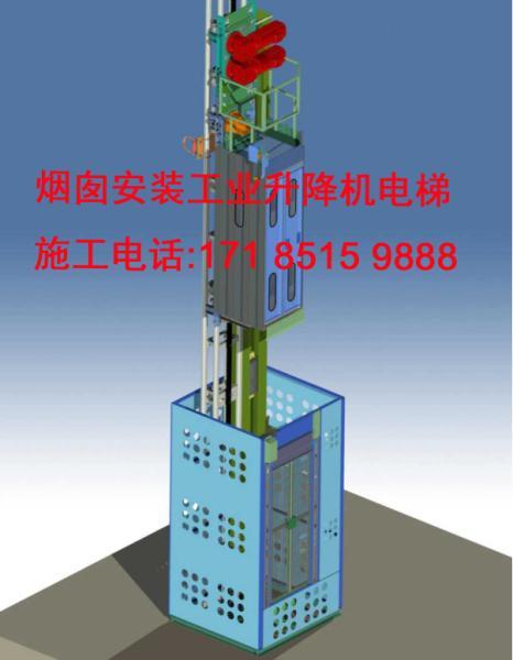 鞍山市锅炉烟囱工业电梯安装公司新闻