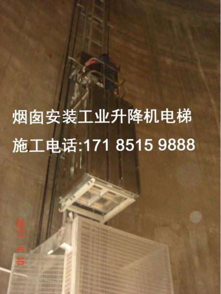 瓦房店市锅炉烟囱工业电梯安装公司工程