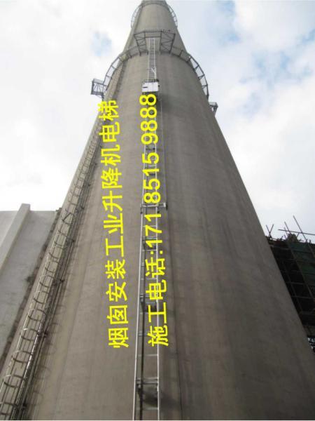 庄河市锅炉烟囱工业电梯安装公司价格合理