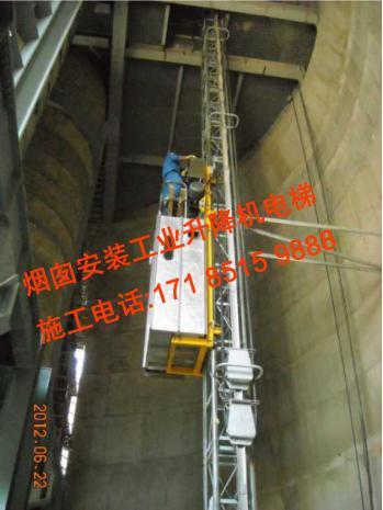 阜新市煙筒升降電梯安裝公司工程方案