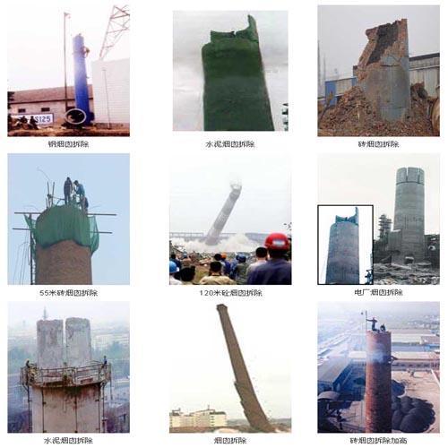 河北省烟囱人工拆除工程